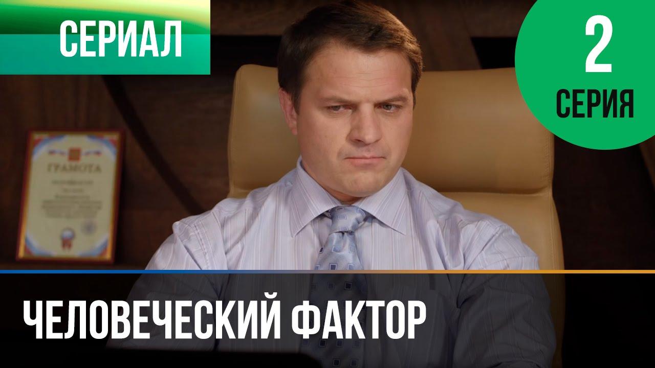 ▶️ Человеческий фактор 2 серия - Мелодрама | Фильмы и сериалы - Русские мелодрамы