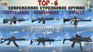 Fallout 4: ТОП-6 Современное Стрелковое Оружие
