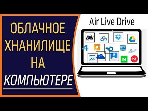 Как установить ЛЮБОЕ облачное хранилище на компьютере