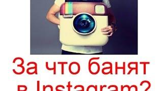 видео Бан в Инстаграме. Как восстановить страницу/профиль/аккаунт
