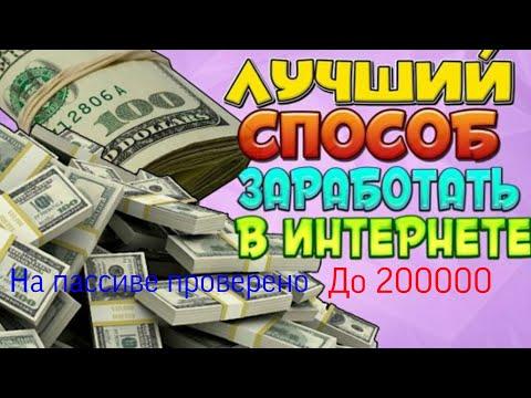 Как заработать в 2020 году до 200000 рублей!Как заработать в интернете в 2020?