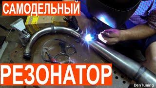 Самодельный резонатор на Минск(, 2014-08-04T22:52:44.000Z)