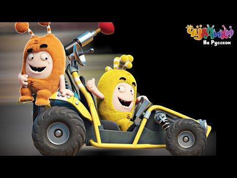 Чуддики | Такси, такси. Вези, вези! | Веселые мультфильмы для детей