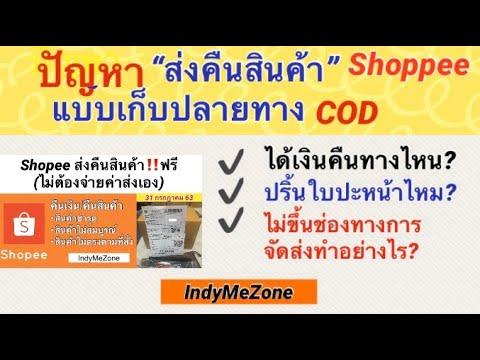 Ver.2 Shopee ส่งคืนสินค้า!!ฟรี แบบเก็บปลายทาง COD ช่องทางจัดส่งไม่ขึ้น? ได้เงินคืนทางไหน?