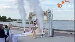 Криоэффекты на регистрации свадьбы Челябинск