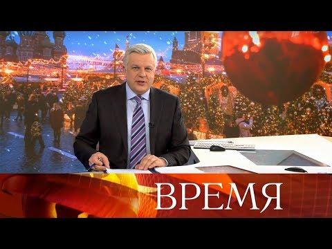 """Выпуск программы """"Время"""" в 21:00 от 04.01.2020"""