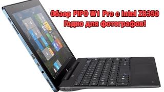 pIPO W1 PRO - обзор и тестирование. Доступный планшет для фотографа!