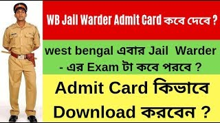 WB Jail Warder Admit Card 2019 | West Bengal Police Warder Exam Date 2019