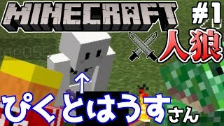 【Minecraft】マイクラ人狼でコラボしてみた#1【ぴくとはうす×我々だ!】 thumbnail