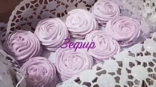 Зефир - легкий рецепт домашнего зефира | Как приготовить зефир?