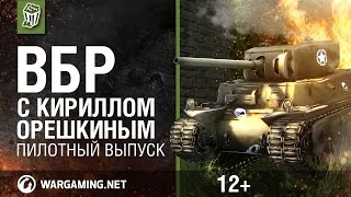 ВБР с Кириллом Орешкиным. Пилотный выпуск