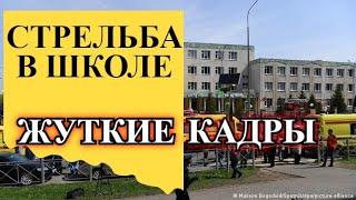 Стрельбу открыли в школе в Казани .Официально 8 человек погибли, 20|последние новости
