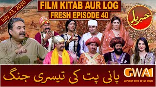 Khabaryar with Aftab Iqbal | Fresh Episode 40 | 23 July 2020 | GWAI