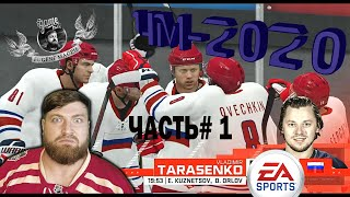 NHL 20 Чемпионат мира 2020 Сборная России Eugene Magpie