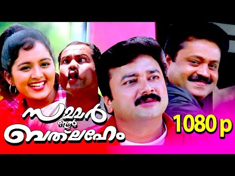 summer in bethlehem full movie hd with english subtitles ft suresh gopi jayaram manju malayalam film movies full feature films cinema kerala hd middle   malayalam film movies full feature films cinema kerala hd middle