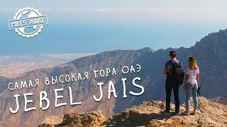 Самая высокая гора в ОАЭ - Джебел Джейс в Рас Аль Хайме | Jebel Jais, Ras Al Khaimah(В этом коротком видео мы покажем вам нашу поездку и подъем на самую высокую гору в ОАЭ - Джебел Джейс. Мы,..., 2017-01-27T15:01:45.000Z)
