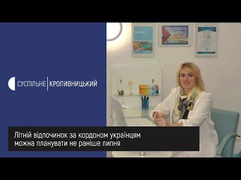 UA: Кропивницький: Літній відпочинок за кордоном українцям можна планувати не раніше липня