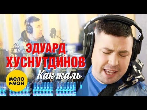 Эдуард Хуснутдинов  - Как жаль (Official Video) 12+