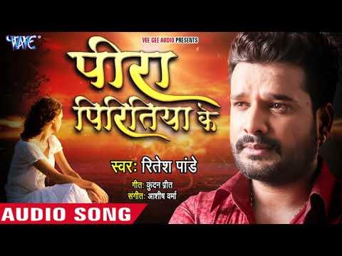 आ गया Ritesh Pandey (2018) का दर्दभरा गाना - Peera Piritiya Ke - Superhit Bhojpuri Sad Song 2018