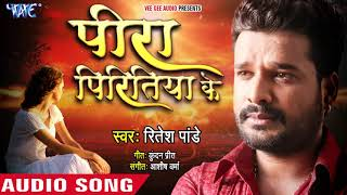 आ गया Ritesh Pandey (2018) का दर्दभरा गाना Peera Piritiya Ke Superhit Bhojpuri Sad Song 2018