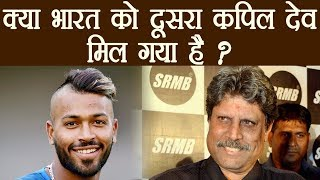 India Vs Australia : Hardik Pandya compared With Kapil Dev, Right or wrong ?|वनइंडिया हिंदी