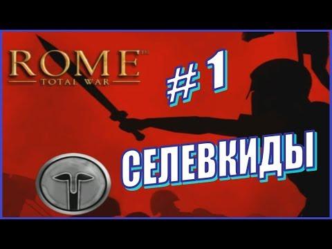 Rome Total War. Прохождение Селевкиды #1 - Начало кампании. Кругом враги.