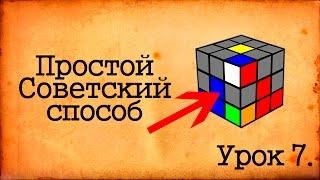 Как собрать Кубик Рубика за 1 день. Урок 7. Третий ряд - сборка. средних кубиков