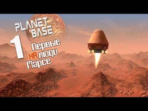 Первые люди на Марсе - ч1 PlanetBase