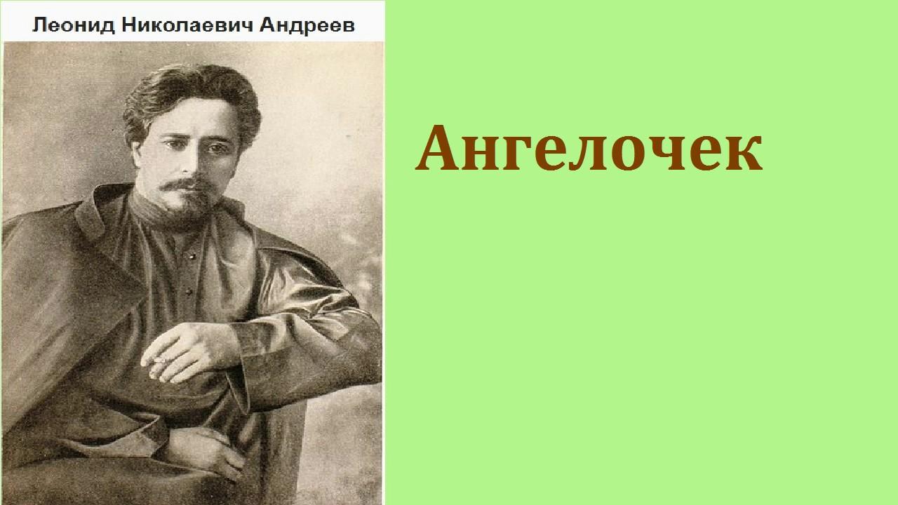 Леонид Николаевич Андреев.  Ангелочек.  аудиокнига.