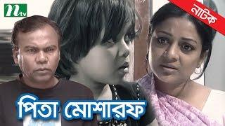 Bangla Natok - Pita Mosharaf (পিতা মোশারফ) I Fazlur Rahman Babu, Sweety; by Golam Mostafa Shimul