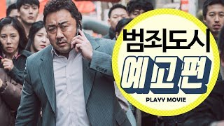 범죄도시(2017) 메인 예고편 |PLAYYMOVIE