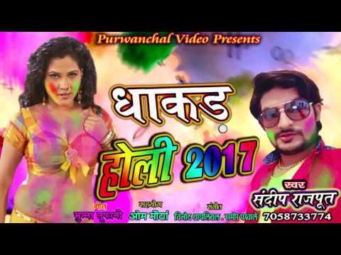 Dhakad Holi 2017 HD// धाकड़ होली // #Bhojpuri #Holi Song 2017 New // Sandeep Rajput // Nonstop Holi
