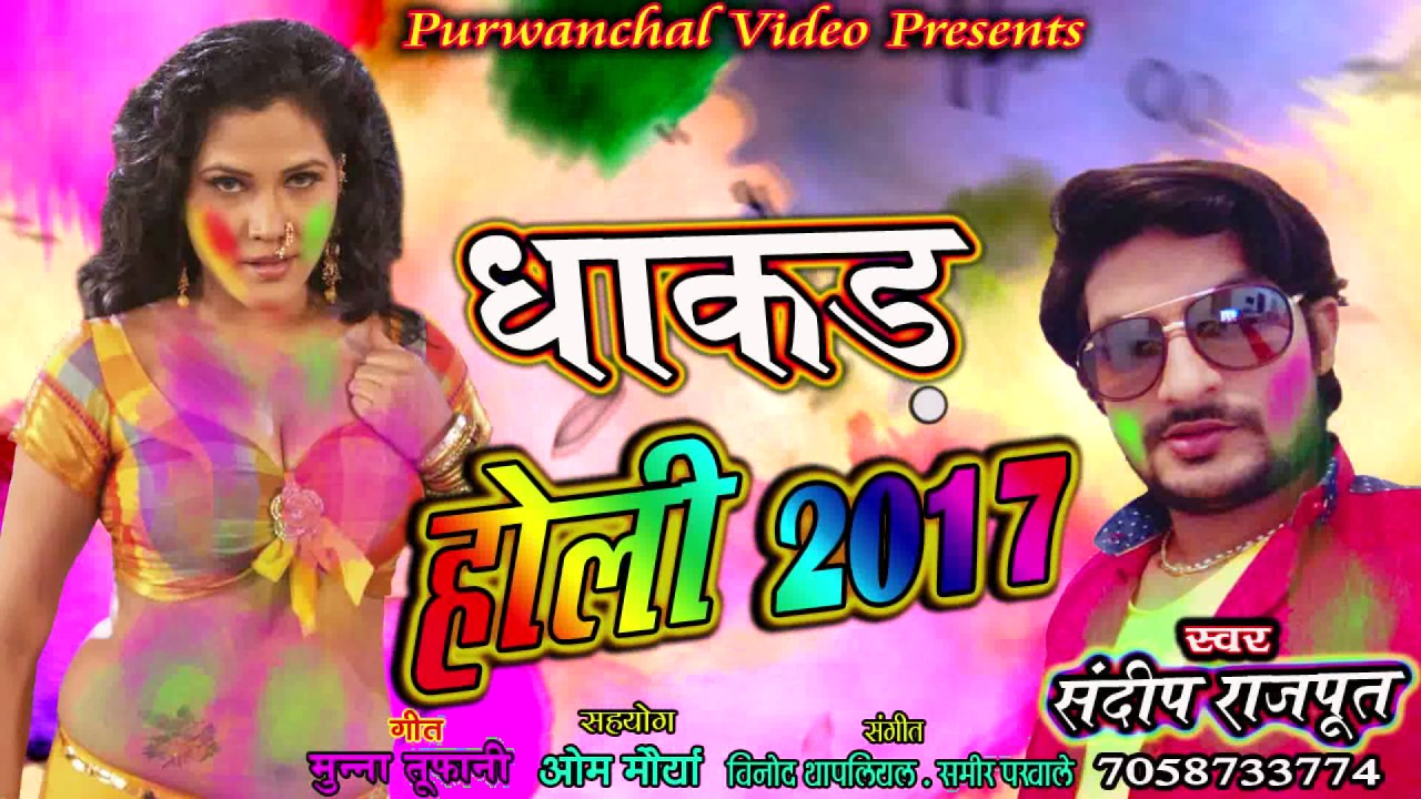 Free bhojpuri free mp3 download, bhojpuri new movie download, dj.