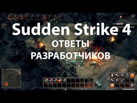 Sudden Strike 4. Ответы разработчиков