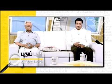 Puthu Puthu Arthangal (28/05/2015)