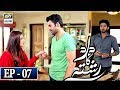 Dard Ka Rishta Episode 7 - 28th March 2018 - ARY Digital Drama
