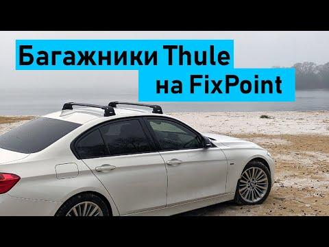 Багажники Thule FixPoint на примере BMW 3-series F30