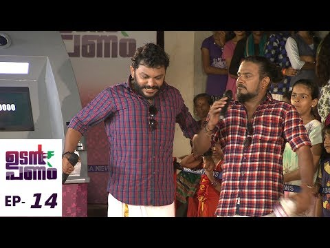 Udan Panam l EPI 14 - The instant Cash Machine at Sree chitra home..!  l Mazhavil Manorama