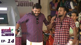 Udan Panam l EPI 14 -  The instant Cash Machine at Sree chitra home..!  l Mazhavil Manorama