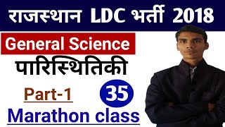 GENERAL SCIENCE Ecology  Part 1 For RSMSSB LDC 2018 LAB ASSISTANT