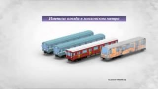 Москва в цифрах  Именные поезда в метро  2013 -2014