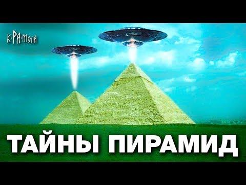 ТАЙНЫ ЕГИПЕТСКИХ ПИРАМИД В ГИЗЕ