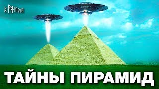 Download ТАЙНЫ ЕГИПЕТСКИХ ПИРАМИД В ГИЗЕ Mp3 and Videos