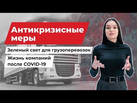 Антикризисные меры / Зеленый свет для грузоперевозок / Жизнь компаний после COVID-19