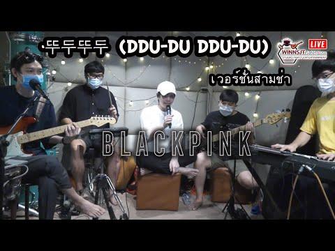 BLACKPINK - '뚜두뚜두 (DDU-DU DDU-DU) Cover Live From Home#2 Ver.คนไทยชอบสามช่า (โคตรบันเทิง)