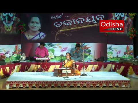 He Chakanayana | By Shantilata Barik | Odia Devotional Song