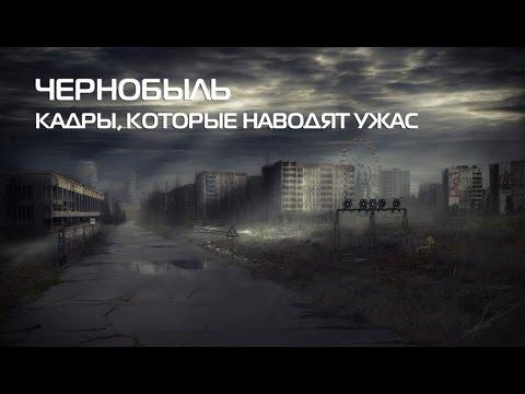 Чернобыль. Кадры, фото, которые наводят ужас