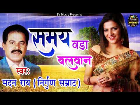 Super Hit Nirgun - समय बड़ा बलवान - Madan Rai - New Super Hit Bhojpuri Nirgun - SV Music 2018