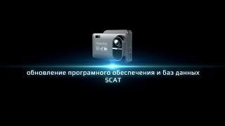 INSPECTOR SCAT Інструкція по оновленню та бази даних GPS-координат