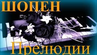 1.30 Часа - Прекрасная Классика Фредерик Шопен / Fredеric Chopin 24 Preludes